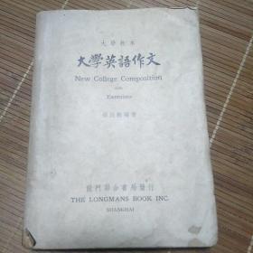 大学英语作文(民国37年初版)