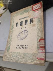 精耕细作(民校生产知识教材 第二册 50年一版一印)