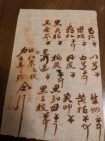 清代佚名氏方笺(2)