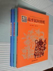 高平非物质文化遗产保护丛书(套装共3册)