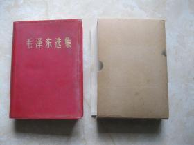 毛泽东选集 32开一卷本 有外盒