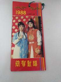 红楼梦人物1988年小挂历,13张全。