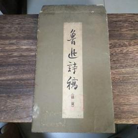 鲁迅诗稿活页12张(1962年初版、珂罗版仅1700套)