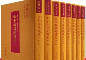法幢文集俱舍论颂疏讲记精装全八册,智敏法师译著
