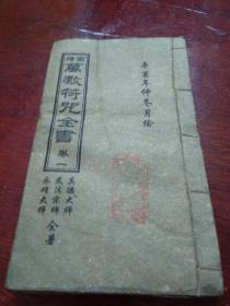 绘图万教符咒全书 1-5卷全,辛酉年仲冬月绘