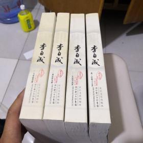 李自成(全四册)第一版第一印