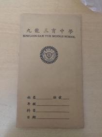 绿格子空白本 内页是折页的  香港三育中学七十年代