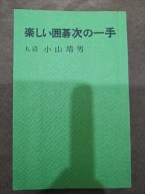 日本回流、日文原版精美围棋书,《愉快的下一手》32开本,无书函,整体保存完好。
