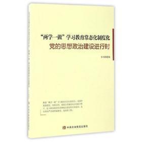 """""""两学一做""""学习教育常态化制度化:党的思想政治建设进行时"""
