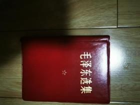 毛泽东选集(军内发行)