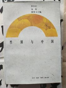 性别与中国