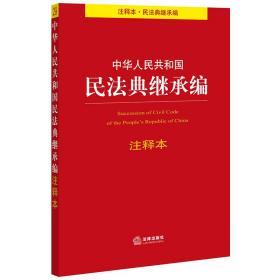 中华人民共和国民法典继承编注释本