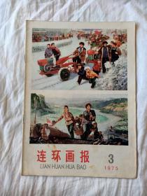 1975年第3期连环画报~注:发快递