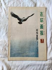 1978年第7期连环画报~注:发快递