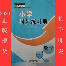 2020新版小学同步练习册数学四4年级上册配人教版山东教育出版社