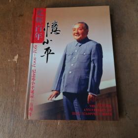 光辉百年:纪念邓小平诞辰一百周年邮票册  1904-2004