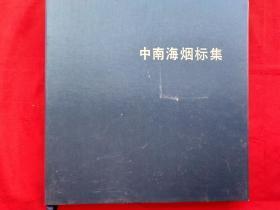 中南海烟标集【有盒看图】