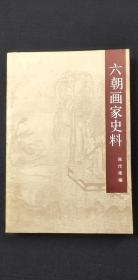 六朝畫家史料.