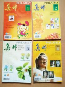 [集邮]杂志2006年第1至12期全