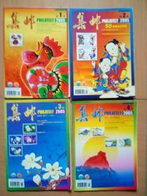 [集邮]杂志2005年第1至12期全