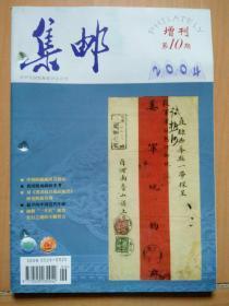 [集邮]杂志2004年增刊第10期