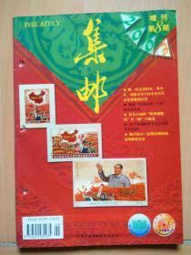 [集邮]杂志2003年增刊第7.8期