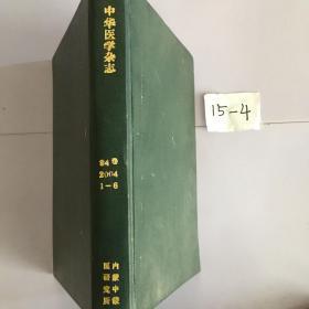 中华医学杂志 2004 84卷 1-6