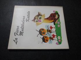 骄傲的小花猫 (世界语)