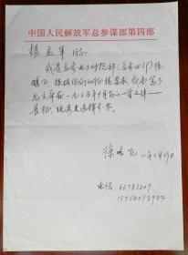 【同一来源】原中国人民解放 军总参 谋部第四部副部长,少将,著名书法家徐鹏飞信札(总参谋部第四部笺)