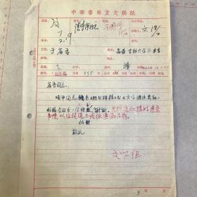 中华书局致吉林大学于省吾信札