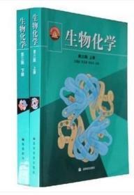 生物化学第三版 上下册 王镜岩 高等教育出版社
