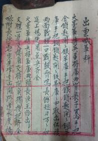 B1426 历史悠久的福建省建瓯地区闾山巫流护龙祖坛本之一《出票喊军科》62面。