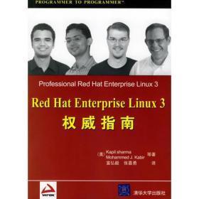 Red Hat Enterprise Linux 3权威指南