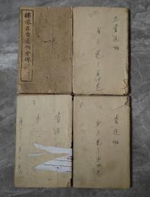 绣像正续香莲帕鼓词(全八卷四册)