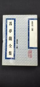 馮夢龍全集:掛枝兒 山歌  精裝.