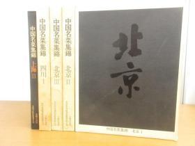 中国名菜集锦 日文原版 上海II 无封套 单册 特价三周