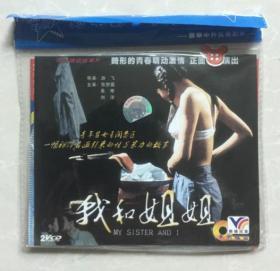 [简装]VCD电影:我和姐姐(双碟) 主演:张梦露/易寒/刘洋