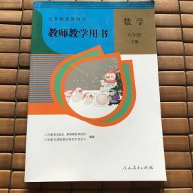 教师教学用书,数学六年级下册。