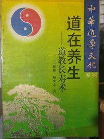 中华道学文化系列 《道在养生——道教长寿术》