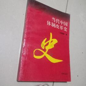 当代中国体制改革史