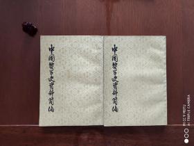 中国哲学史资料简编(全二册)清   近代部分上下