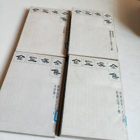 金圣叹全集(1一4共四册)竖排版,馆藏