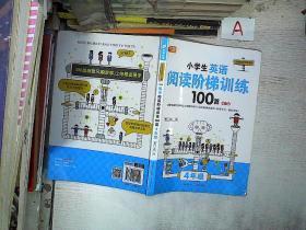 小学生英语阅读阶梯训练100篇:四年级