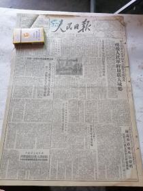 1950年12月8日《人民日报》。有抗美援朝,庆祝平壤解放。劳动保险草案。