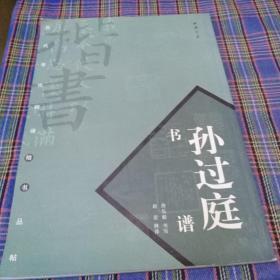 孙过庭书谱——历代书论释译楷书丛帖