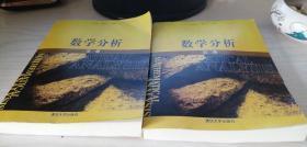 数学分析 第一二册 徐森林、薛春华  著【复件】