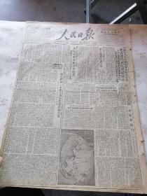 1950年12月6日《人民日报》。有抗美援朝