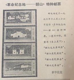 光明日报 1976年12月27日 1*华主席在全国农业学大寨会议上作重要讲话。 2*革命纪念地,韶山特种邮票。 25元