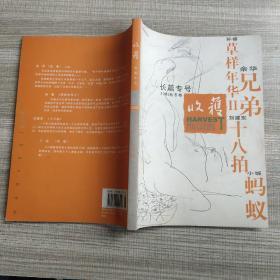 收获 2005秋冬卷 长篇专号 余华-兄弟(节选) 孙睿-草样年华2