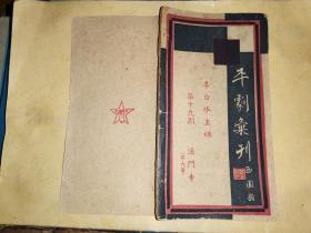 平剧汇刊(第十九期)---法门寺  ( 带大审)